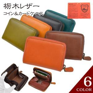 栃木レザー カードケース コインケース ラウンドファスナー ボックス型小銭入れ 化粧箱付き TGH-109W|leather-z