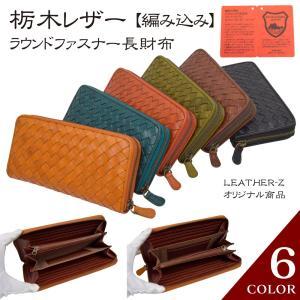 栃木レザー 編み込み 長財布 ラウンドファスナー 本革 メッシュ ロングウォレット TGM-101W leather-z
