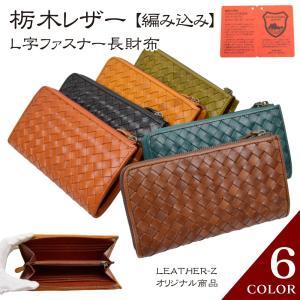 栃木レザー 編み込み 長財布 L字ファスナー 本革 メッシュ ロングウォレット TGM-102W leather-z