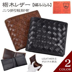 栃木レザー 編み込み 短財布 二つ折り 本革 メッシュ ショートウォレット TGM-104W leather-z