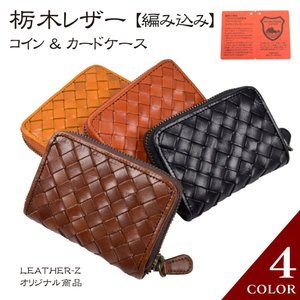 栃木レザー 編み込み コイン&カードケース ボックス型 コインケース 本革 メッシュ 小さい財布 TGM-108W|leather-z