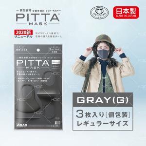 【日本製】 PITTA MASK ピッタマスク 3枚入り グレー ピッタ マスク 在庫あり 風邪 ほこり 花粉対策 男女兼用 洗えるマスク 全国マスク工業会 会員 飛沫防止の画像