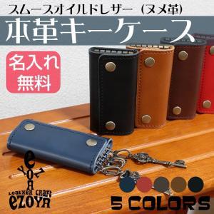 キーケース レディース メンズ 本革 名入れ 6連 日本製 工房直送