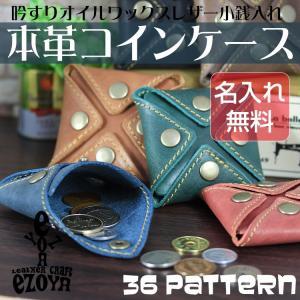 小銭入れ メンズ レディース コインケース 本革 名入れ 日本製 工房直送
