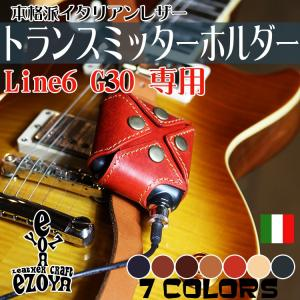 ギター・ベースに大人気のワイヤレスシステムLine6 G30専用の本革トランスミッターホルダー。  ...