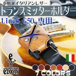 ギター・ベースに大人気のワイヤレスシステムLine6 G50専用の本革トランスミッターホルダー。  ...