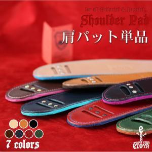 肩パット ギターストラップ用 本革 栃木レザー カメラバッグなどにもおすすめ 日本製 工房直送
