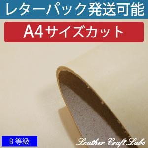 牛革タンニンなめし ヌメ革 カットはぎれ/ハギレ/端切れ 本革 無染色  A4サイズ 約1.6mm-2.5mm厚 B等級