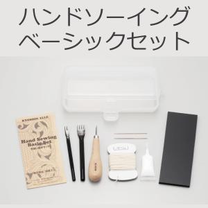 レザークラフト 入門 手縫い 道具/工具/ツール 基本セット ハンドソーイング・ベーシックセット 協進エル製