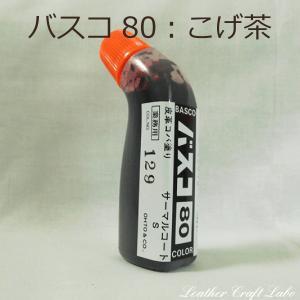 革用/レザー用 バスコ80 129カラー ダークブラウン/こげ茶色 ツヤあり Sサイズ コバみがき/へりみがき用 仕上げ材  皮革サーマルコート