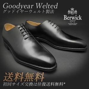 バーウィック Berwick ホールカット 3267 ブラック ダイナイトソール 紳士靴 革靴 本革...