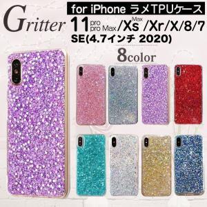 スマホケース キラキラ iPhone 11 11pro 11proMAX  XR 8 7 耐衝撃 グ...