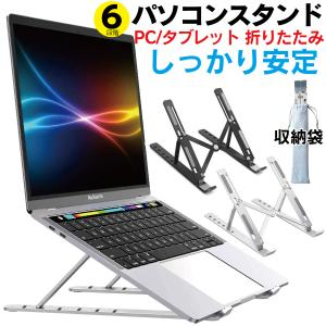 ノートパソコンスタンド 台 折りたたみ 机上 ノートPCスタンド パソコンスタンド 折りたたみ式 持ち運び 安定 角度調節 高さ調節 放熱 macbook air pro windows