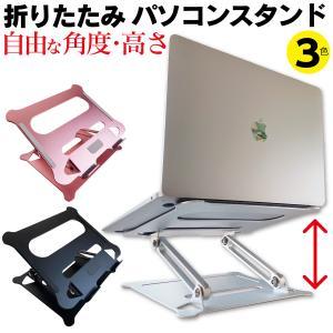 ノートパソコンスタンド ノートPCスタンド パソコンスタンド 折りたたみ式 折りたたみ 持ち運び 安...