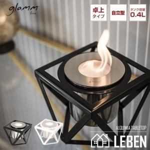 バイオエタノール暖炉 GlammFire グラムファイヤー ALQUIMIA TABLETOP テーブルトップ 卓上|leben