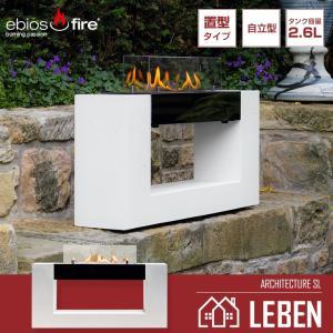 バイオエタノール暖炉 ebios fire(ドイツ) エビオスファイヤー ARCHITECTURE SL アーキテクチャSL|leben