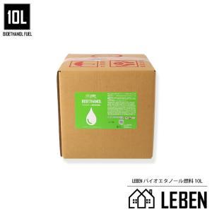 バイオエタノール 燃料 10L 暖炉 専用バイオエタノール暖炉|leben
