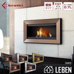 バイオエタノール暖炉 KRATKI(ポーランド) クラトキ CHARLIE チャーリー 壁掛け型暖炉 leben