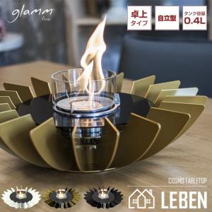 バイオエタノール暖炉 GlammFire グラムファイヤー COSMO TABLETOP テーブルトップ 卓上|leben