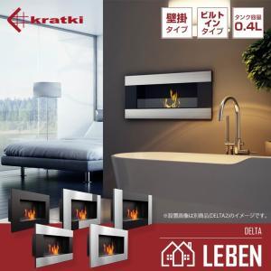 バイオエタノール暖炉 KRATKI(ポーランド) クラトキ DELTA デルタ 壁掛け型暖炉
