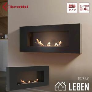 バイオエタノール暖炉 KRATKI(ポーランド) クラトキ DELTAFLAT デルタフラット 壁掛け型暖炉 バイオエタノール暖炉 leben