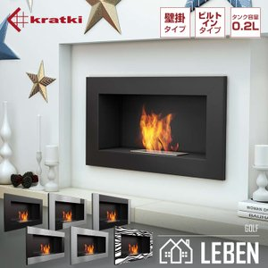 バイオエタノール暖炉 KRATKI(ポーランド) クラトキ GOLF ゴルフ 壁掛け型暖炉 leben