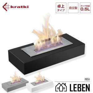 バイオエタノール暖炉 KRATKI(ポーランド) クラトキ INDIA テーブルトップ 卓上|leben
