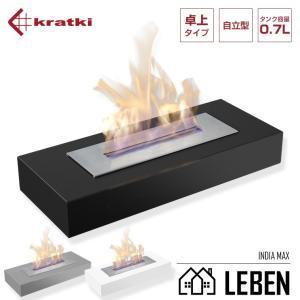 バイオエタノール暖炉 KRATKI(ポーランド) クラトキ INDIA MAX インディア マックス テーブルトップ 卓上|leben