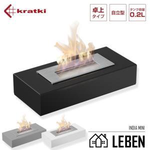 バイオエタノール暖炉 KRATKI(ポーランド) クラトキ INDIA MINI インディア ミニ テーブルトップ 卓上|leben