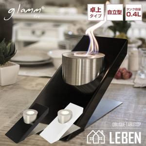 バイオエタノール暖炉 GlammFire グラムファイヤー OBLIQUE TABLETOP テーブルトップ 卓上|leben