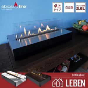 バイオエタノール暖炉 ebios fire(ドイツ) エビオスファイヤー QUADRA BASE クアドラベース ステンカラー|leben