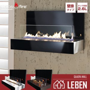 バイオエタノール暖炉 ebios fire(ドイツ) エビオスファイヤー QUADRA WALL クアドラウォール|leben