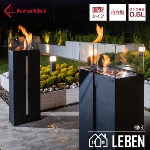 バイオエタノール暖炉 KRATKI(ポーランド) クラトキ ROMEO ロメオ 置き型 スタンドタイプ 自立型暖炉|leben