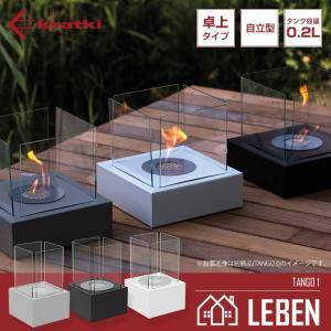 バイオエタノール暖炉 KRATKI(ポーランド) クラトキ TANGO1タンゴ1 卓上暖炉|leben