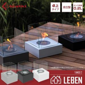 バイオエタノール暖炉 KRATKI(ポーランド) クラトキ TANGO2 タンゴ2 テーブルトップ 卓上 バイオエタノール暖炉|leben