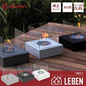 バイオエタノール暖炉 KRATKI(ポーランド) クラトキ TANGO3 タンゴ3 テーブルトップ 卓上|leben