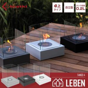 バイオエタノール暖炉 KRATKI(ポーランド) クラトキ TANGO4 タンゴ4 テーブルトップ 卓上|leben