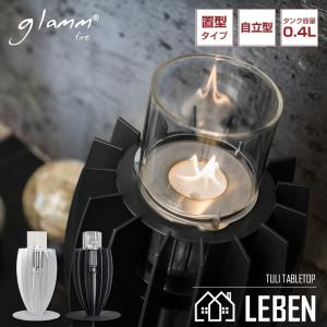 バイオエタノール暖炉 GlammFire グラムファイヤー TULI TABLETOP テーブルトップ スタンドタイプ|leben