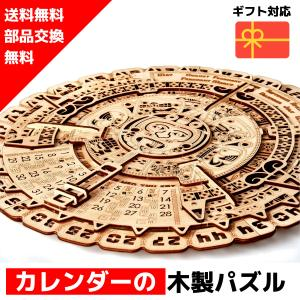 マヤカレンダー 木の3Dパズル/模型