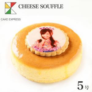 写真ケーキ スフレチーズケーキ 5号 15cm お好きな写真...