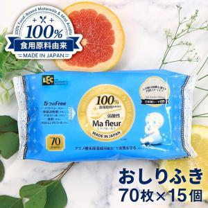 【送料無料】おしりふき 100%食用成分で安心 70枚×15個 計1,050枚 Ma fleur マ...