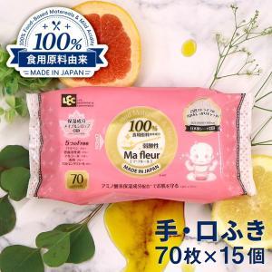 【送料無料】ウェットティッシュ 100%食用成分で安心 手口ふき 70枚×15個 計1,050枚 Ma fleur  純日本製 レック