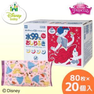 ディズニー おしりふき プリンセス 水99% 80枚×20個(1,600枚) Disney シンデレ...
