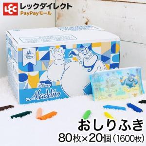 おしりふき 水99%【ケース販売 1600枚】 80枚x20個 ディズニー ベビー アラジン ジーニ...