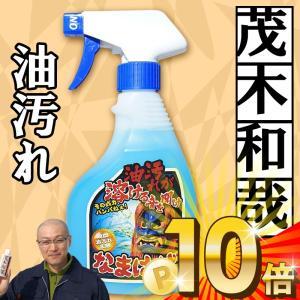 【正規取扱店】茂木和哉 瞬間油汚れ洗剤 なまはげ 400ml...