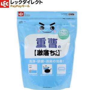 重曹 激落ちくん 1kg【大容量】  粉末タイプ  国産 ナチュラルクリーニング