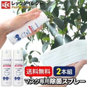バルサン マスクキレイ 2本セット【バルサンプラス】マスク専用除菌スプレー|レックダイレクト