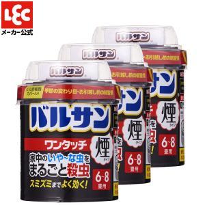 バルサン【煙タイプ】ワンタッチ(6〜8畳用)3個セット 定番商品