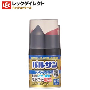 バルサン【霧タイプ】ワンプッシュ(6〜10畳用)火災警報機に反応しない