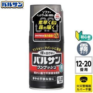 バルサン【霧タイプ】くん煙剤(12〜20畳用)火災警報機に反応しない